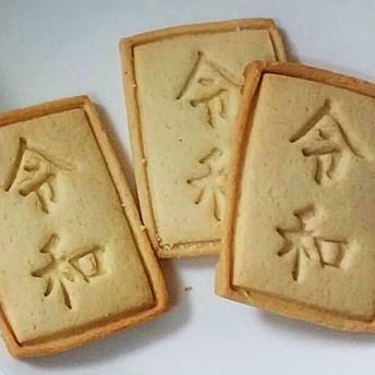 【令和】/クッキー型 / クッキーカッター