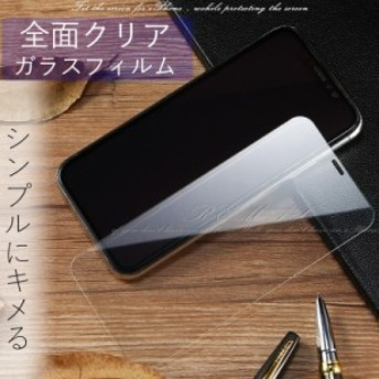 iPhone XR XsMAX オール クリアー ガラスフィルム 全面 保護フィルム 強化 ガラス 9H スマホ アイフォン 透明 フィルム