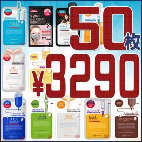 【 50枚 】【 全17種類 】【 メディヒール 】【 MEDIHEAL 】【 日本国内発送 】【 安心 】【 早速 】