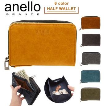 財布 レディース 二つ折り 通販 anelloGRANDE アネログランデ ブランド 使いやすい おしゃれ ファスナー メンズ 40代 黒 ブラック シンプル ラウンドジップ ユニセックス さいふ サ