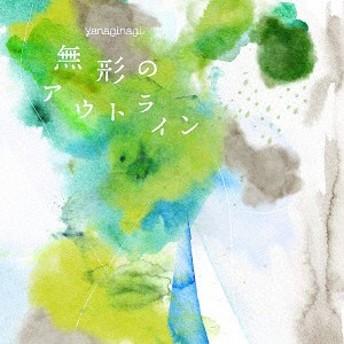 やなぎなぎ/無形のアウトライン(TVアニメ「覇穹 封神演義」新EDテーマ)(初回限定盤)(DVD付)