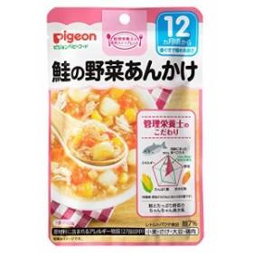 ピジョン 管理栄養士の食育ステップレシピ 鮭の野菜あんかけ 80g 12ヶ月頃から×8個