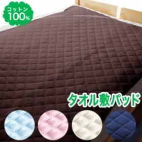 【送料無料】綿100% 敷パッド タオル 汗をしっかり吸収する!優しい肌触り コットン100% 敷きパッド