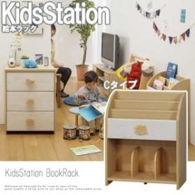 KidsStation キッズステーション 絵本ラック Cタイプ (子供部屋 キッズ家具 ブックラック 本棚 キッズ用 ナチュラル 木製)