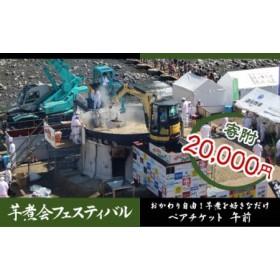 第31回日本一の芋煮会フェスティバル 「芋煮茶屋」ペアチケット (午前)