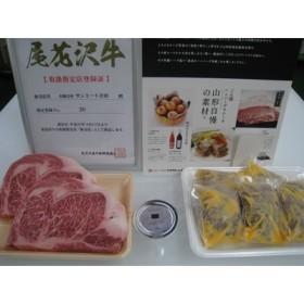 雪降り和牛100%ハンバーグステーキと雪降り和牛ロースステーキセット(白トリフ塩付き) S-001
