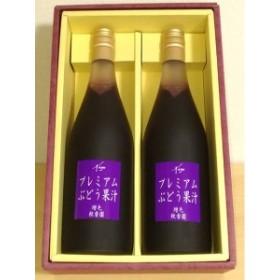 秋香園のぶどうジュース2本セット