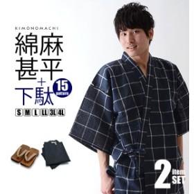 【甚平+下駄セット】父の日 プレゼント 涼やかな綿麻甚平 甚平下駄セット じんべい サイズ:S M L LL 3L 4L 6サイズ 綿麻