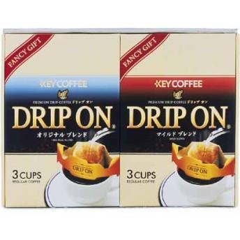 キーコーヒー・ドリップオン コーヒー・紅茶・ジュース