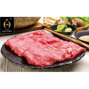 「おおいた和牛」肩ロース すき焼き・しゃぶしゃぶ用900g