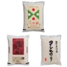 ブランド米 食べ比べセット(6kg) 御祝 内祝 ギフト プレゼント