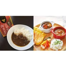 黒田庄和牛カレー・神戸ビーフカレー食べ比べセット