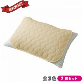 ホグスタイル 枕パッド 全3色 2個セット
