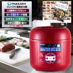 電気圧力鍋 maxzen レッド レシピ本付き 圧力調理 無水調理 炊飯 ヨーグルト 発芽玄米 スロー調理 電気 圧力鍋 1台6役 PCE-MX301-RD
