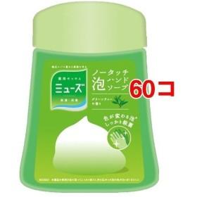 ミューズ ノータッチ泡ハンドソープ 詰替え ボトル グリーンティーの香り ( 250mL60コセット )/ ミューズ