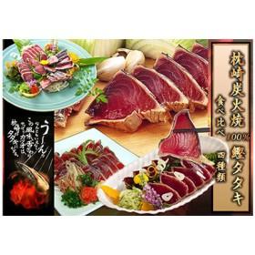 炭火焼100%タタキ 枕崎産 一本釣り かつお 食比べセット