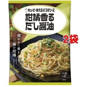 キユーピー あえるパスタソース 柑橘香るだし醤油 ( 1人前2コ入2袋セット )/ あえるパスタソース