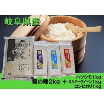 池田町産 龍の瞳2kg・ハツシモ・コシヒカリ・ミルキークイーン1kgずつ食べ比べセット