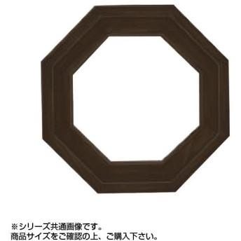 大額 5267 変形額 200×200正八角 ブラウン