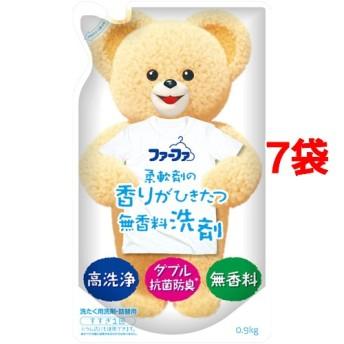 ファーファ 液体洗剤 香りひきたつ無香料 詰替 (0.9kg7コセット)
