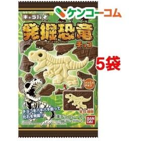 (訳あり)バンダイ キャラパキ 発掘恐竜チョコ ( 1コ入5袋セット )/ バンダイ