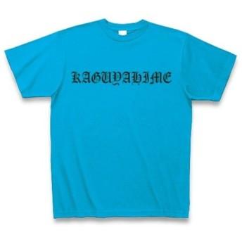 KAGUYAHIME3◆アート文字◆ロゴ◆ヘビーウェイト◆半袖◆Tシャツ◆ターコイズ◆各サイズ選択可