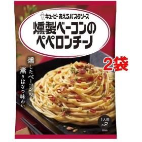 キユーピー あえるパスタソース 燻製ベーコンのペペロンチーノ ( 1人前2コ入2袋セット )/ あえるパスタソース