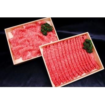 阿知須和牛すき焼きうすぎりセット