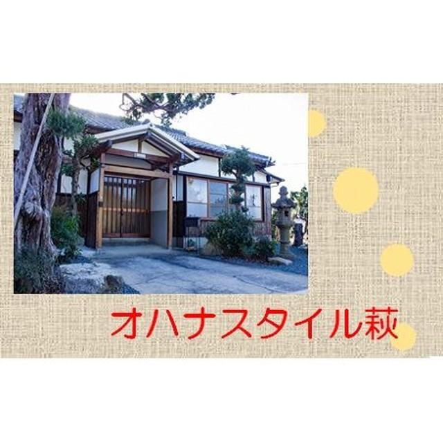 オハナスタイル萩 宿泊券