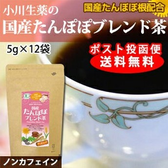 小川生薬 国産たんぽぽブレンド茶 5g×12袋 ポスト投函便