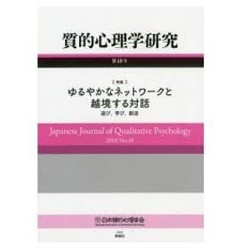 質的心理学研究 第18号(2019)
