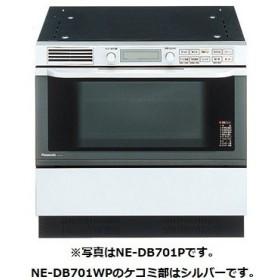 ビルトイン電気オーブンレンジ パナソニック NE-DB701WP 200V シルバー (ケコミ部シルバー) [■]