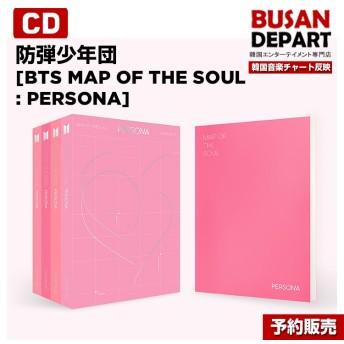 4種選択 初回限定ポスター終了 防弾少年団 [BTS MAP OF THE SOUL: PERSONA] MV DVD韓国音楽チャート反映 和訳つき 2次予約