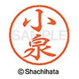 シヤチハタ/ブラック8 XL-8(小泉)/XL-8-1035