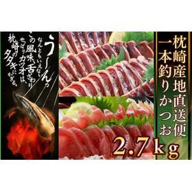 【2.7Kg】1本釣り血合抜き(炭焼かつおたたき・刺身)