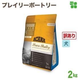 アカナクラシック 犬用 プレイリーポートリー 2kg 全犬種全年齢対象(正規品)