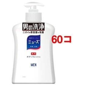 ミューズMEN 薬用ボディウォッシュ ボトル ( 500mL60コセット )/ ミューズ