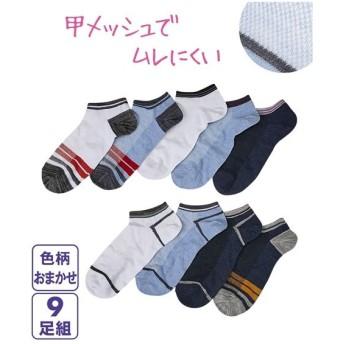 靴下 メンズ おまかせ メッシュ ショート ソックス 9足組 25.0〜27.0cm ニッセン