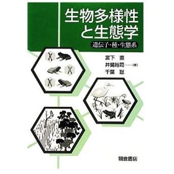 生物多様性と生態学 遺伝子・種・生態系/宮下直,井鷺裕司,千葉聡【著】