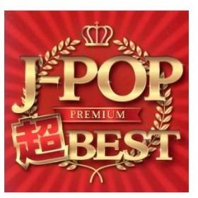 J−POP プレミアム 超BEST/(オムニバス)