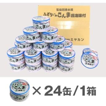 ふぞろいのさんま醤油味付缶詰 24缶セット<アレンジレシピ付き>気仙沼工場から直送!箱買いにおすすめ。缶詰詰め合わせ