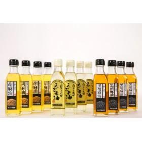 山口ごま本舗 えごま油・黒ごま油・白ごま油の12本セット