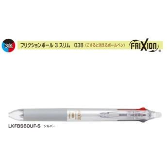 パイロット フリクションボール3スリム LKFBS60UF-S 0.38 3色 シルバー