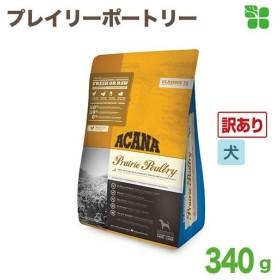 アカナクラシック 犬用 プレイリーポートリー 340g 全犬種全年齢対象(正規品)