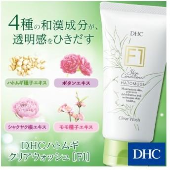 dhc 【DHC直販】DHC ハトムギ クリアウォッシュ[F1]  洗顔料 ハトムギ
