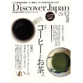 Discover Japan(2013年12月号) 隔月刊誌/出版社(その他)