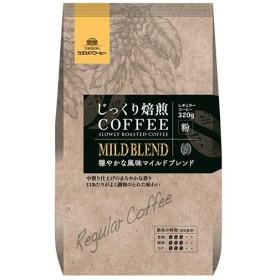 ウエシマコーヒー じっくり焙煎コーヒー 穏やかな風味マイルドブレンド 320g(粉)/袋 1セット(12袋)