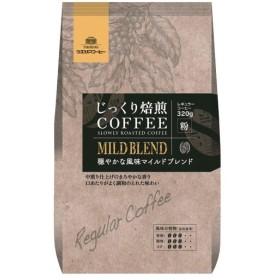 ウエシマコーヒー じっくり焙煎コーヒー 穏やかな風味マイルドブレンド 320g(粉) 1袋