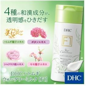 dhc 【お買い得】【DHC直販】DHCハトムギ ウォータリーミルク[F1] |  乳液 ミルク ハトムギ