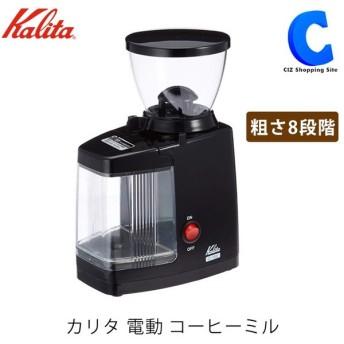 コーヒーミル 電動 カリタ 粗さ調整 家庭用 臼歯式 Kalita C-150 ブラック (送料無料)